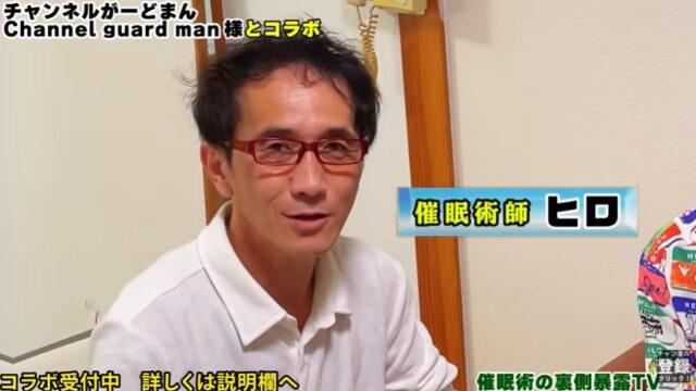 催眠術師ヒロ先生
