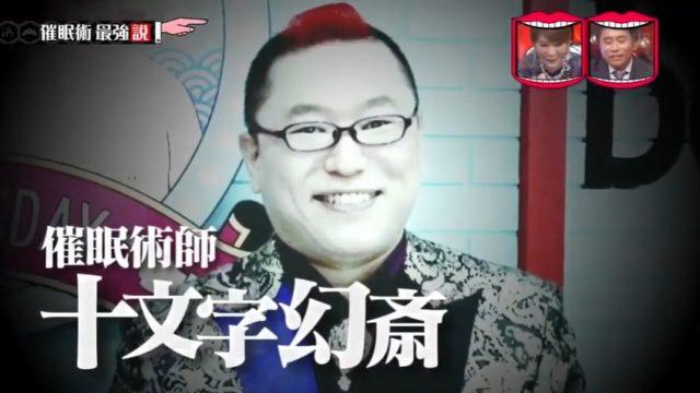 有名催眠術師・十文字幻斎