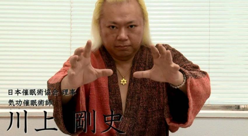 有名催眠術師・川上剛史