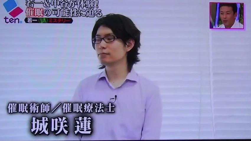 有名催眠術師・城咲蓮