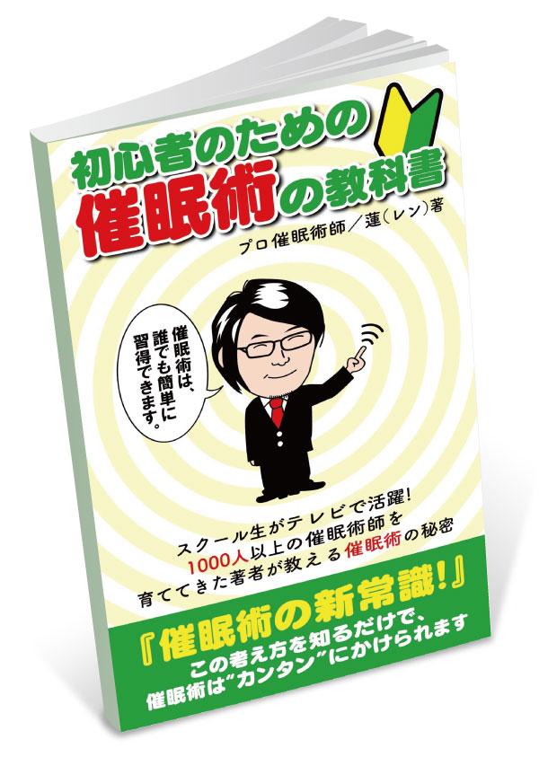 初心者のための催眠術の教科書