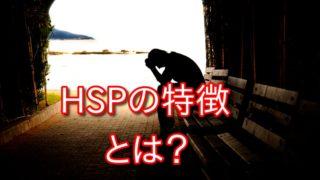 HSPとは?