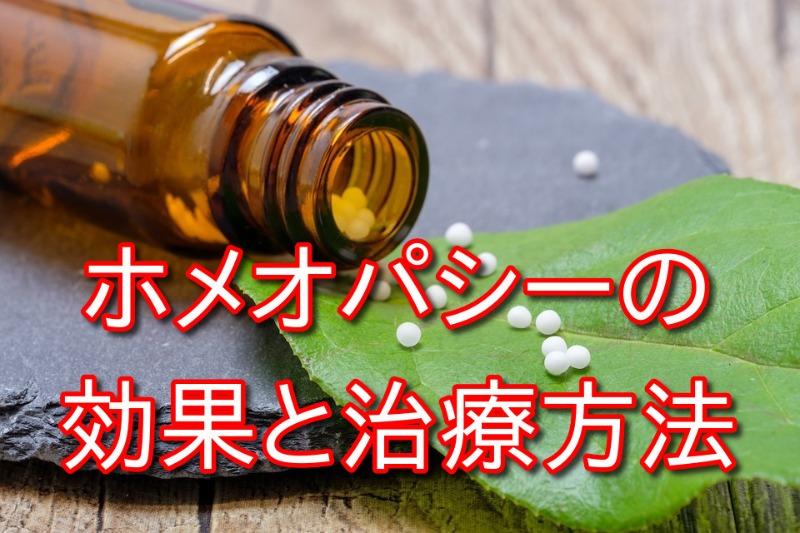 ホメオパシーの効果と治療方法