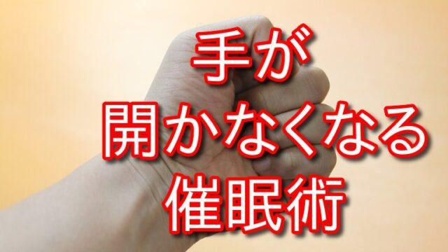 手が開かなくなる催眠術
